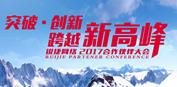 锐捷网络2017合作伙伴大会
