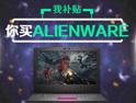 你买Alienware我补贴