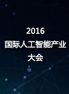 2016国际人工智能产业大会