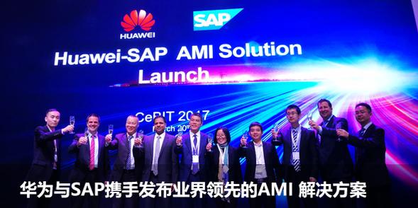 华为与SAP携手发布业界领先的AMI方案
