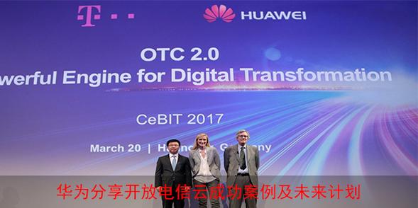 华为分享开放电信云成功案例及未来计划