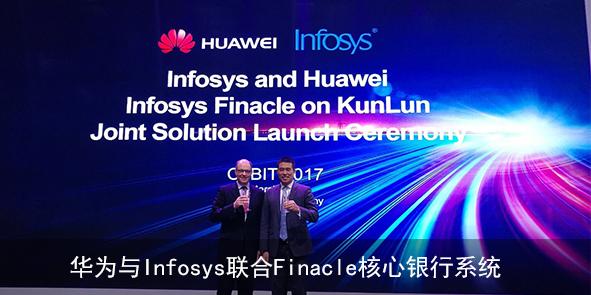 华为与Infosys联合Finacle核心银行系统