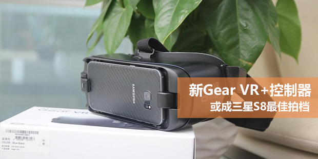 新Gear VR+控制器:或成三星S8最佳拍档