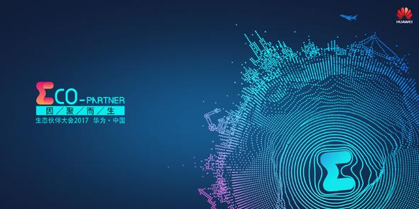 IT168直击:华为中国生态伙伴大会2017