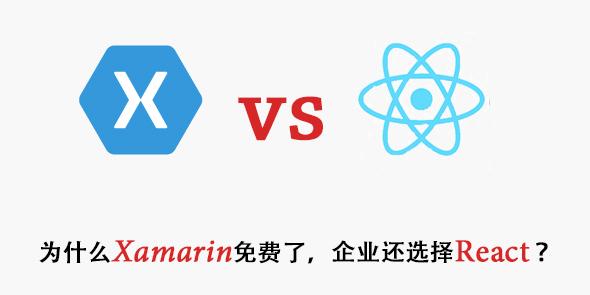 为什么Xamarin免费了,企业还选择React?