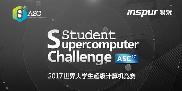 2017世界大学生超级计算机竞赛
