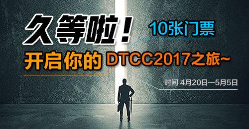 久等啦!10张门票开启你的DTCC2017之旅