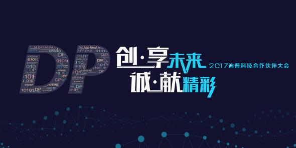 迪普科技2017合作伙伴大会