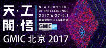 GMIC2017年度盛典