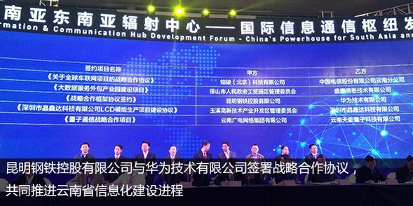 昆明钢铁控股公司与华为公司签署战略