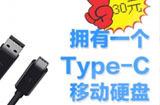 30元拥有Type-C移动硬盘