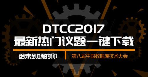 这回真可以下载了丨DTCC2017讲师PPT合