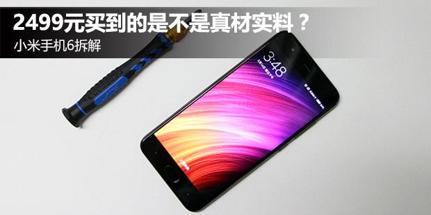 2499元是不是真材实料?小米手机6拆解