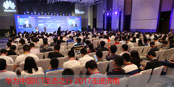 华为中国ICT生态之行2017走进济南
