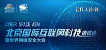 第四届首都网络安全日专题报道