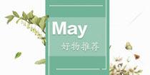 『有奖征文』推荐5月好物赢奖品