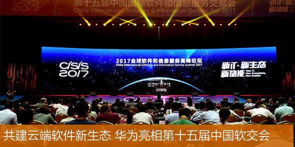 华为亮相第十五届中国软交会