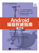 Android编程权威指南(第3版)【试读】