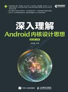 深入理解Android内核设计思想(第2版)(上下册)-样章