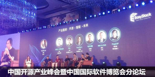 中国开源产业峰会暨中国国际软件博览会