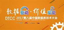 2017中国数据库技术大会现场报道