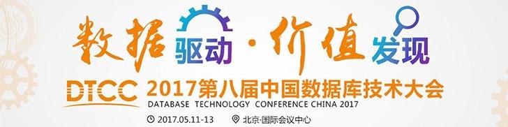 DTCC2017中国数据库技术大会演讲集锦