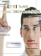 【干货】NoSQL、Access、DB2和Oracle数