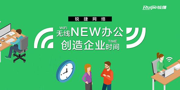 无线NEW办公 创造企业时间