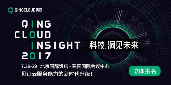 QingCloud Insight 2017
