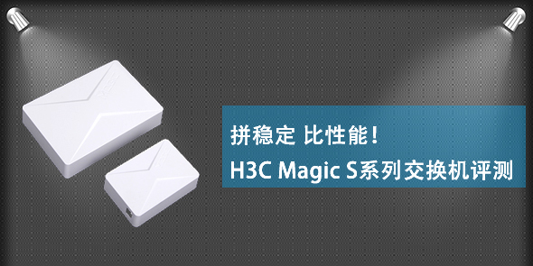 H3C Magic S系列交换机当仁不让!