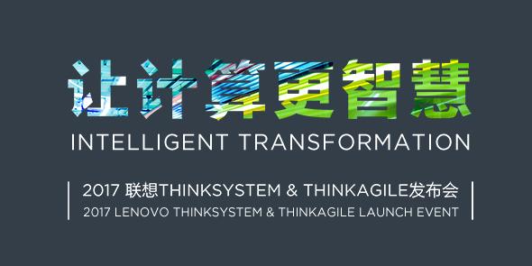 2017联想TechWorld'17商用分会