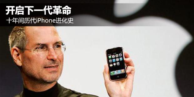 开启下一代革命 十年历代iPhone进化史