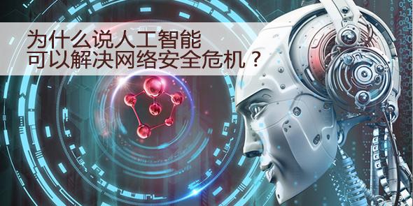 为什么说人工智能可以解决网络安全危机
