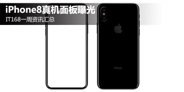 iPhone8面板曝光 IT168一周资讯汇总