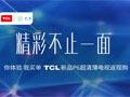 TCL P6超薄电视返现