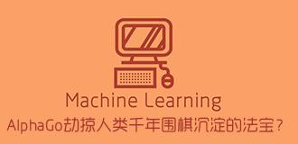 机器学习?AlphaGo劫掠人类的法宝?