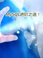 MySQL进阶之道!错过就是过错!