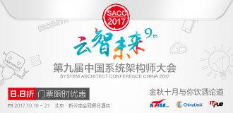 SACC2017震撼来袭!
