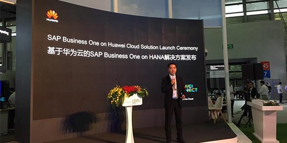华为与MTC麦汇联合发布基于华为云的SAP