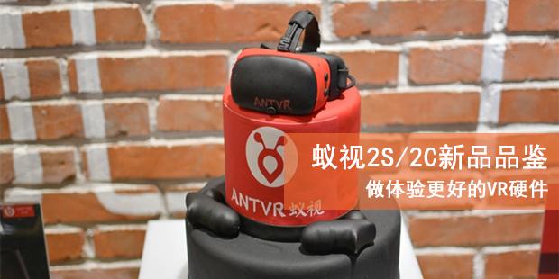 做体验更好的VR硬件 蚁视2S/2C新品品鉴