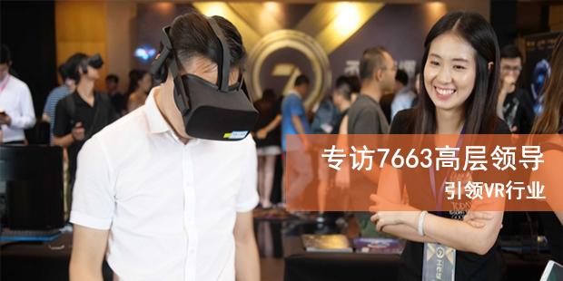 引领VR行业 CJ专访7663新品发布会领导