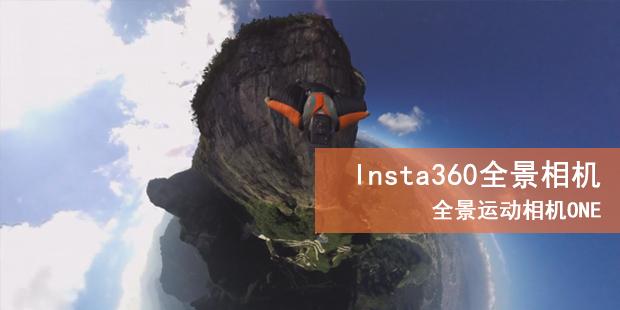 颠覆传统 Insta360发布全景运动相机ONE