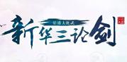 """""""新华三论剑""""2017渠道大比武"""