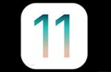 关于升级iOS 11的建议