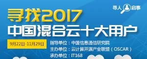 寻找2017中国混合云十大用户