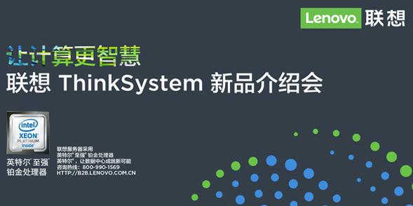联想ThinkSystem两路机架新品介绍会