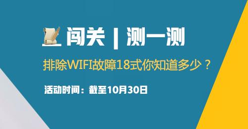 破除WiFi故障18式!测测你知道多少?