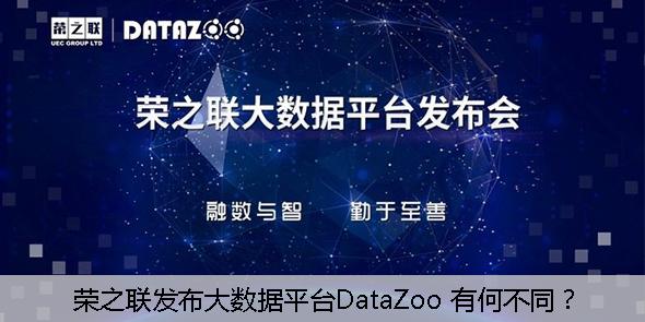 荣之联发布大数据平台DataZoo有何不同