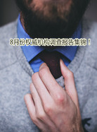 8月份权威机构调查报告集锦!