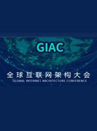 GIAC2017全球互联网架构大会演讲PPT